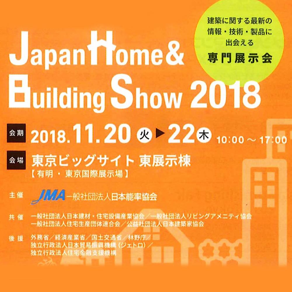 181120_JapanHome99